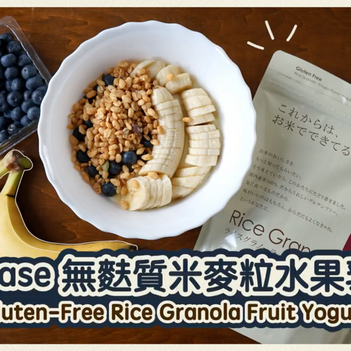【簡易無麩早餐】 Murase 無麩質米麥粒水果乳酪 | Rice Granola Fruit Yogurt