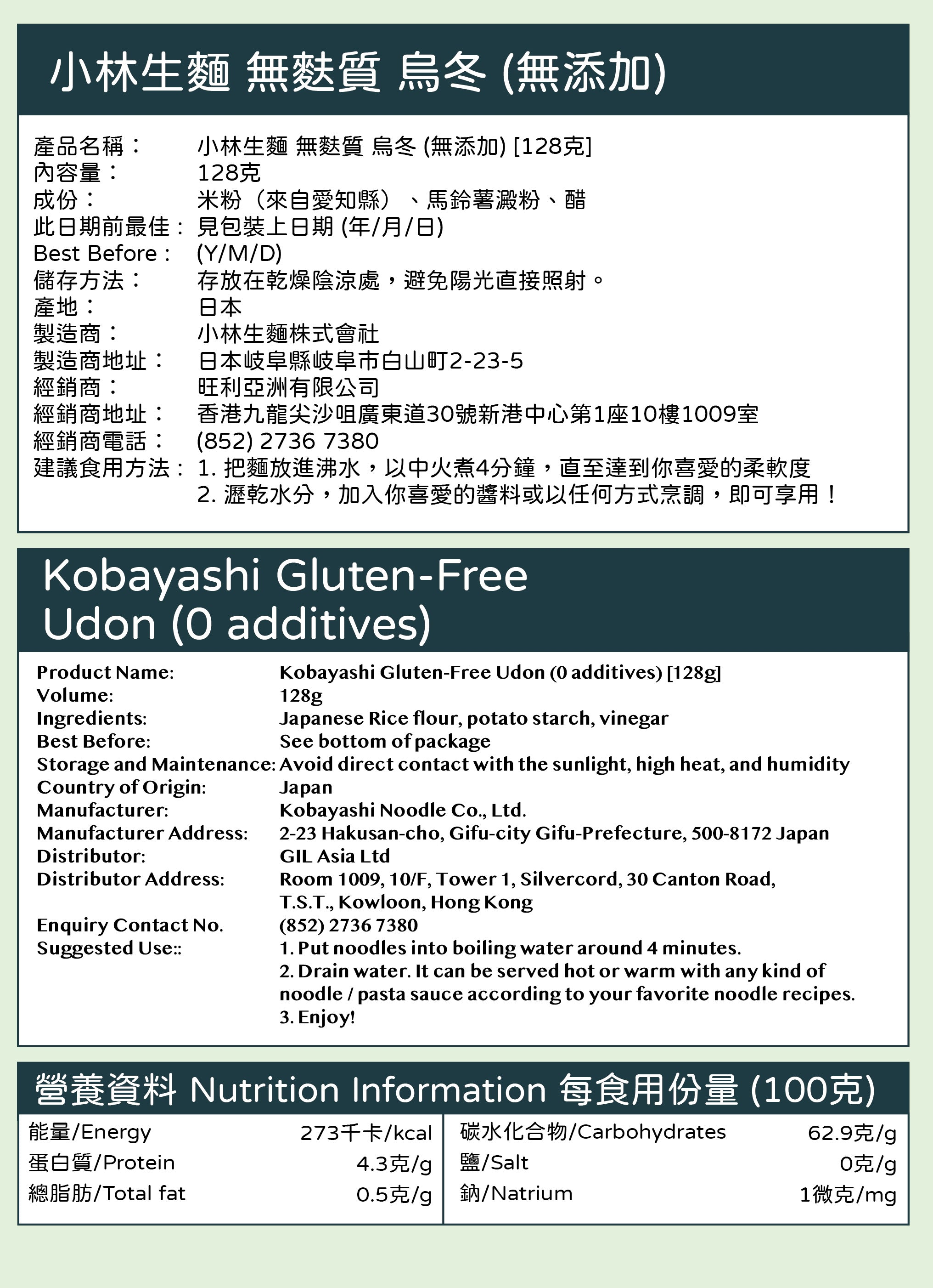 Kobayashi Gluten-Free Udon (0 additives) [128g]