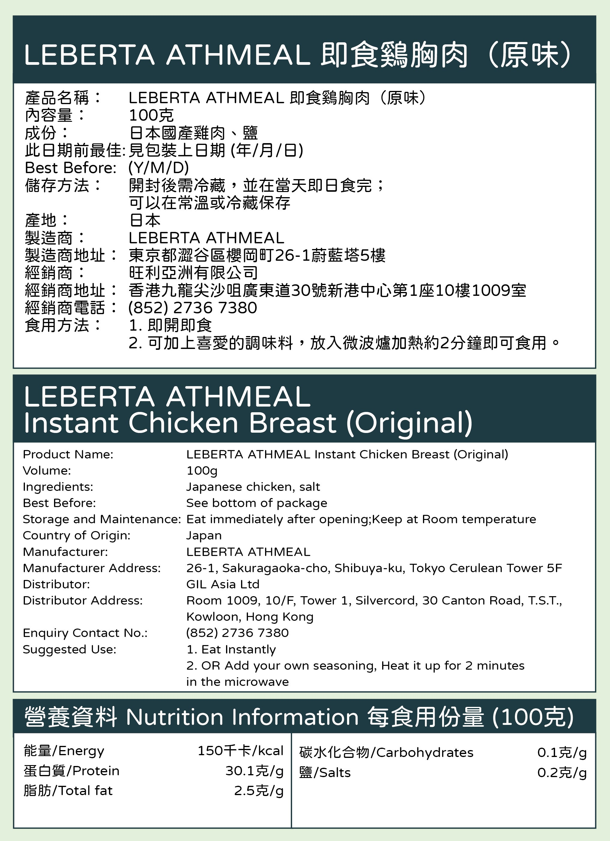 Leberta Athmeal Instant Chicken Breast[100g]