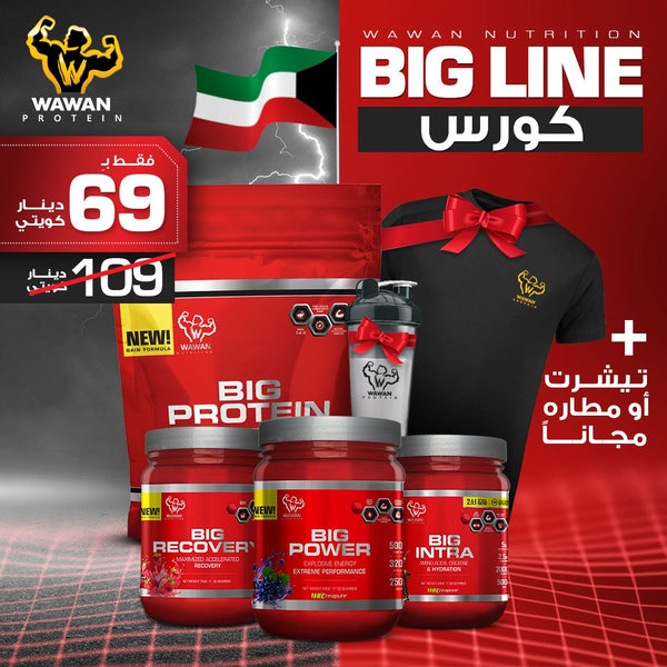 Wawan Nutrition - Big Line Course