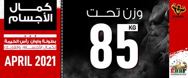 RAK Championship - Bodybuilding - Under 85 KG