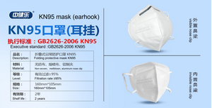 FDA EUA KN95 (2.5/Mask, 10 in a bag)