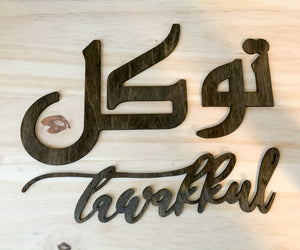 Arabic Tawakkul Wood Words