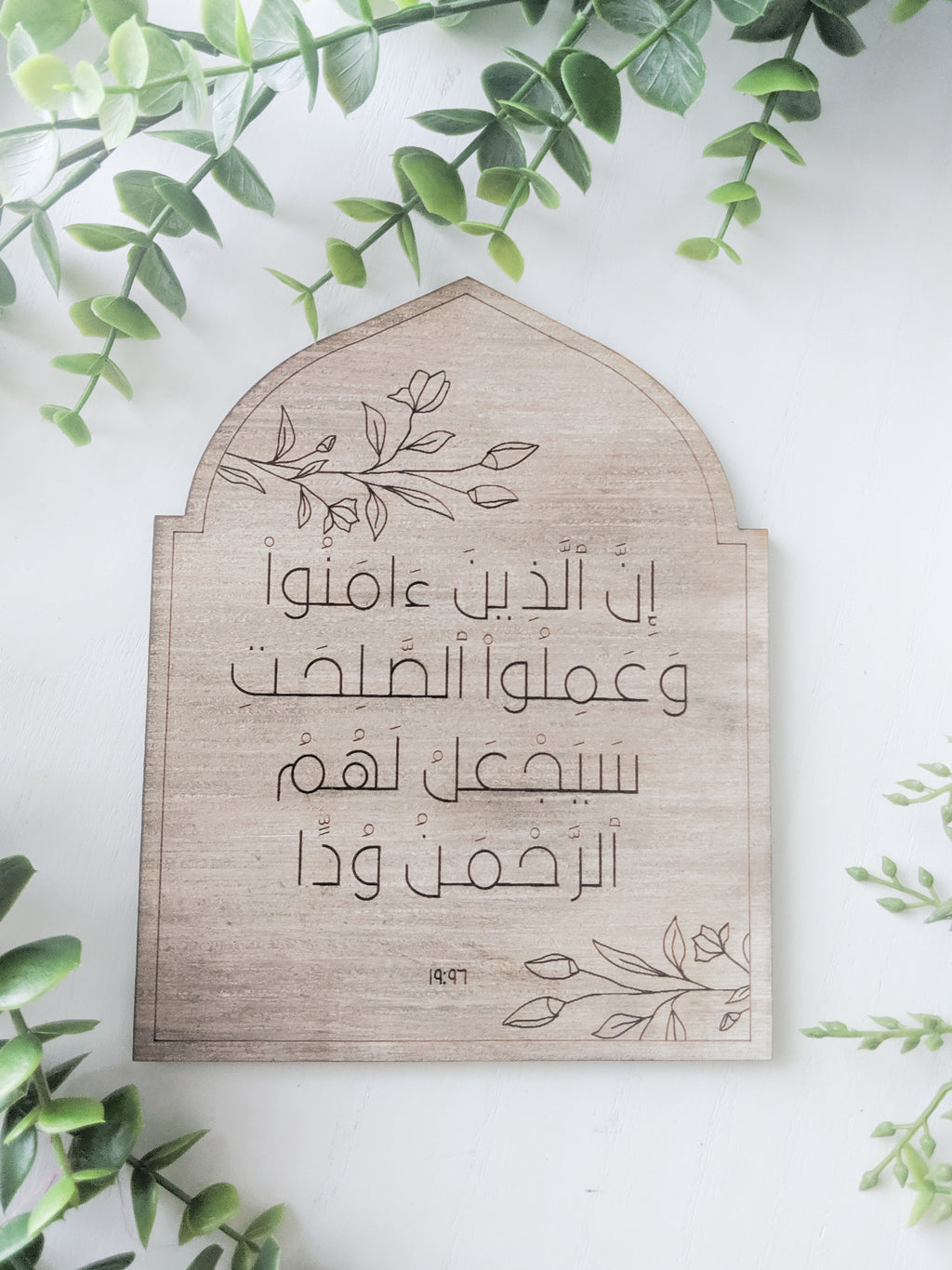 Custom Dua Plaque Duaa Quran 19:96