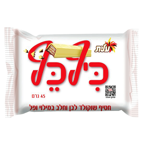 Elite - Kif Kef White Chocolate - Israel Export Market (4522241654897)