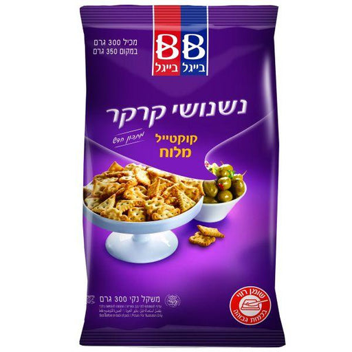Bagle & Bagle - Salty Cocktail Cracker 300g - Israel Export Market (4533769633905)