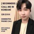 BEGINNERS Call Me In KOREAN! 20minute with Hyun