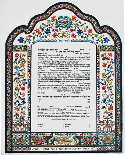 Colorful Garden Ketubah