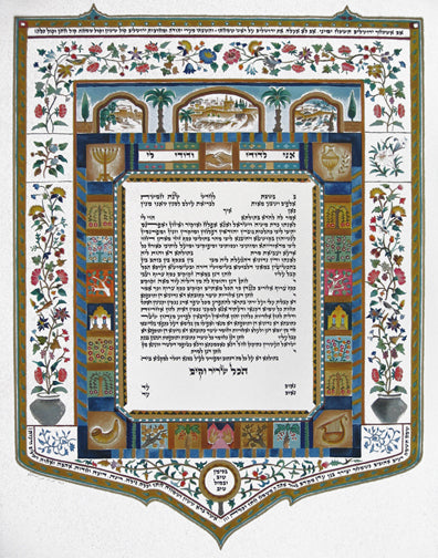 The Jerusalem Ketubah