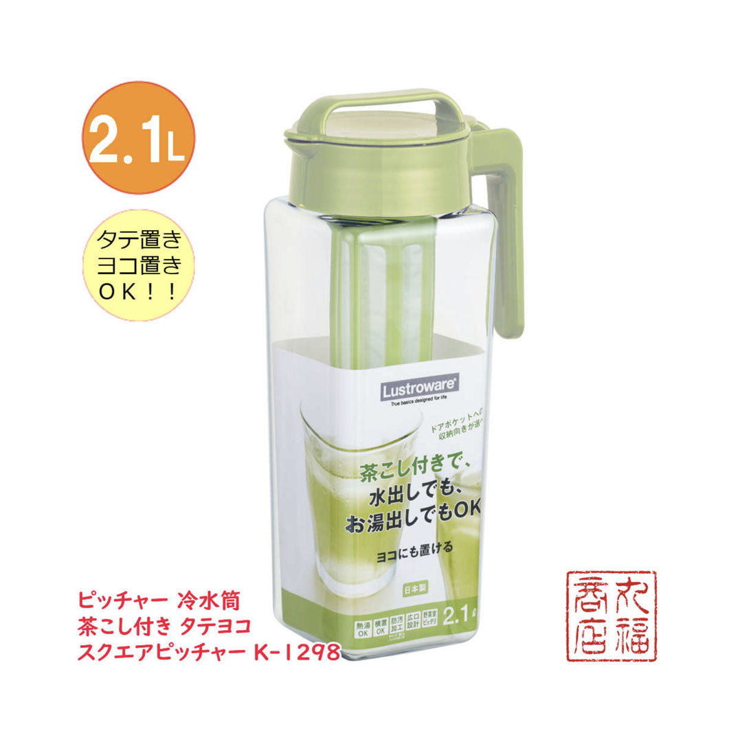 Lustroware Water Pitcher-2.1L