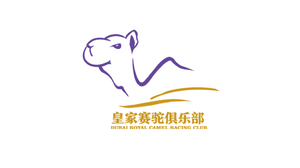The Dubai Royal Camel Racing Club