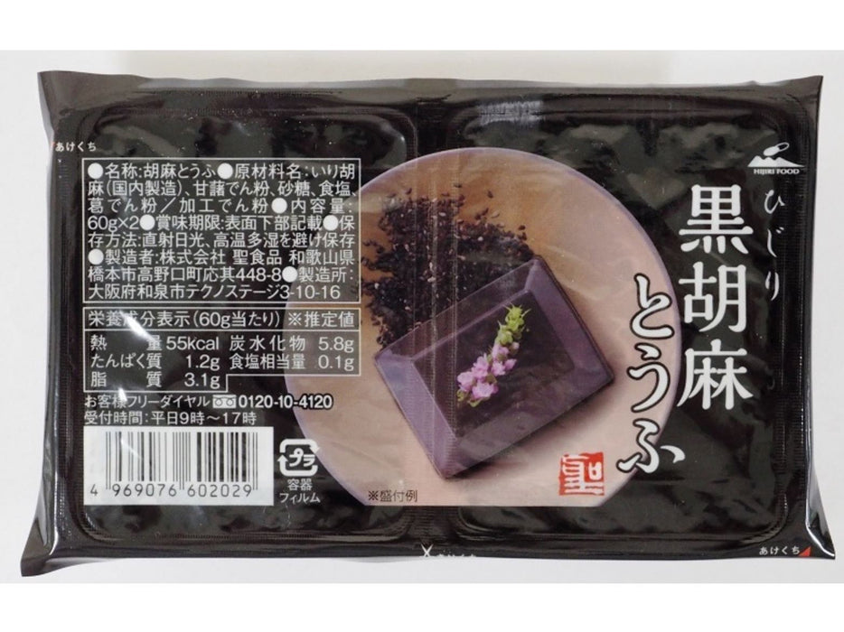 Hijiri Black Sesame Tofu 2pc (4.23oz/120g)