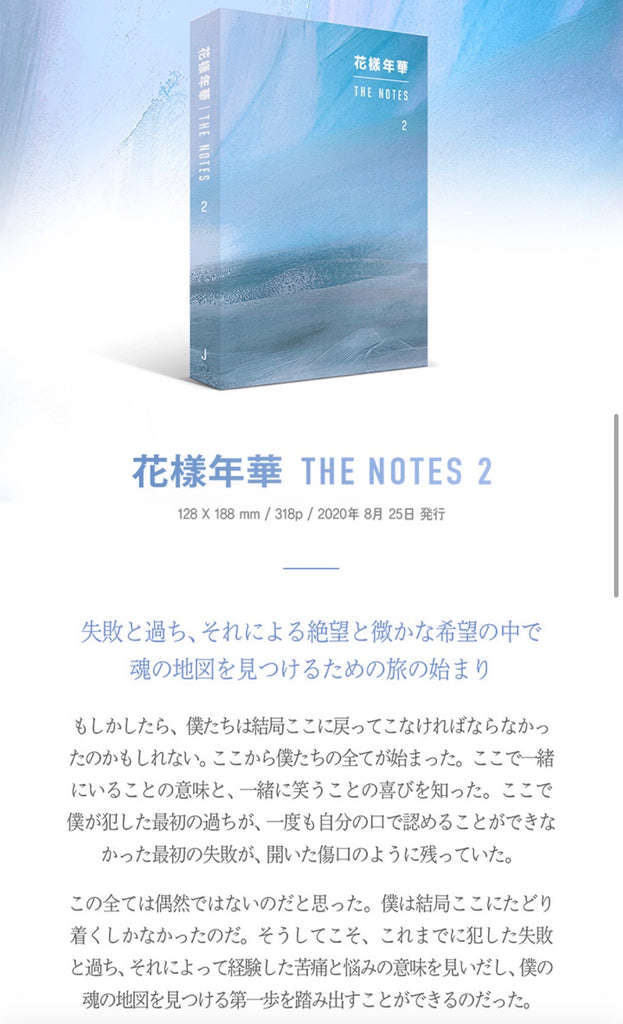 BTS THE MOST BEAUTIFUL MOMENT IN LIFE THE NOTES 2 (JAPANESE)