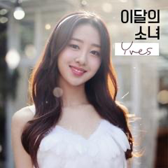 LOONA - YVES SINGLE ALBUM [THIS MONTHS GIRL] (RANDOM VER.)