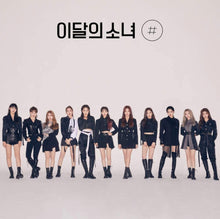 Load image into Gallery viewer, LOONA - # (Regular VER.)
