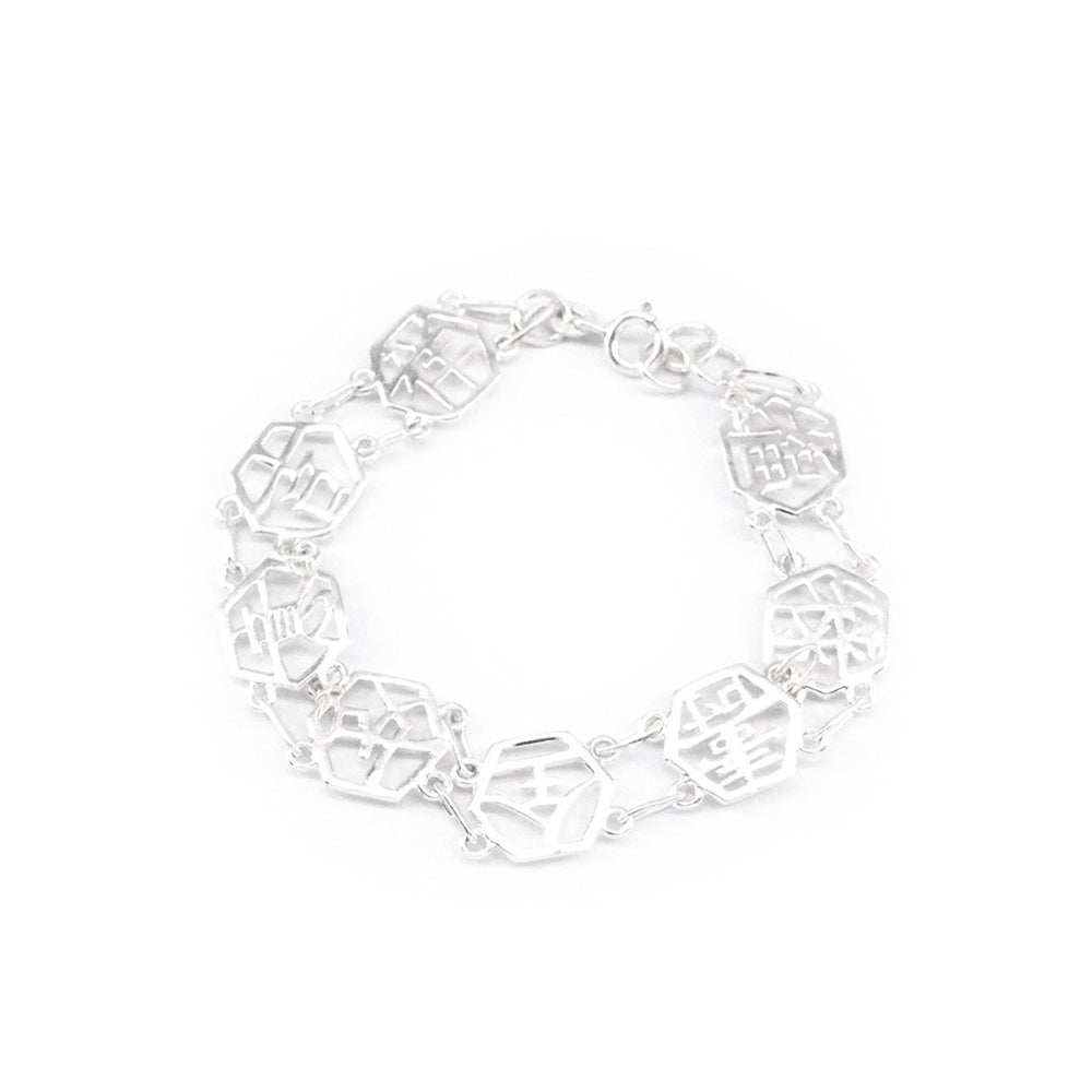 Cundrie Hexagon Chinese Symbol Silver Bracelet