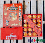 Premium Taiwan Ponkan Mandarin Orange Gift Box - 20 pcs