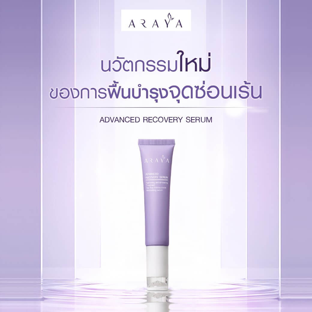 Araya Advanced Recovery Serum 20ml