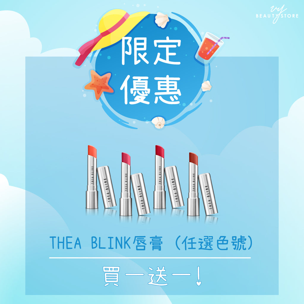 THEA BLINK 唇膏 (任選色號) 買一送一! THEA BLINK Lipstick (Any color) Buy 1 Get 1 FREE!