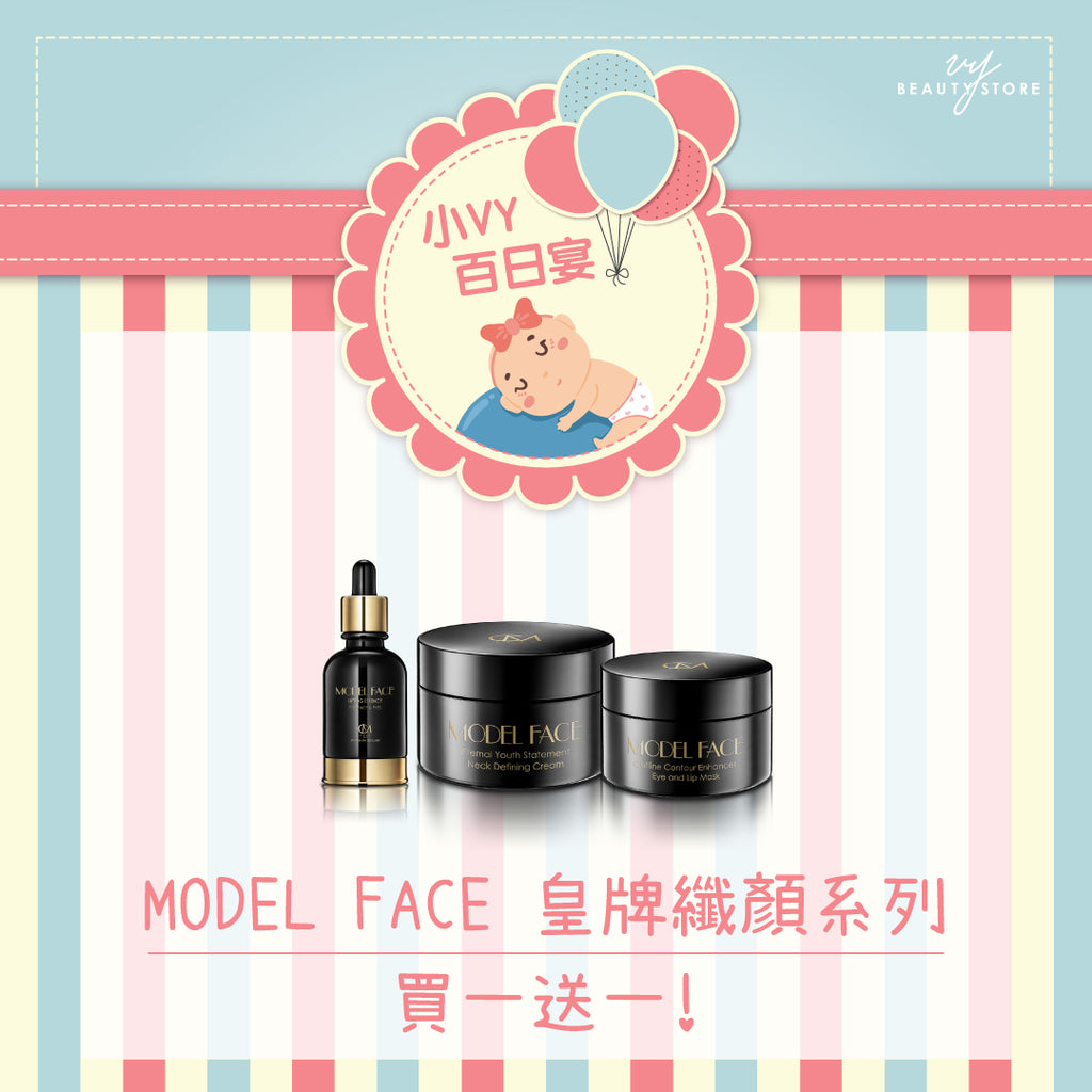 MODEL FACE 皇牌纖顏系列 - 買一送一! MODEL FACE SERIES - Buy 1 set Get 1 set FREE!