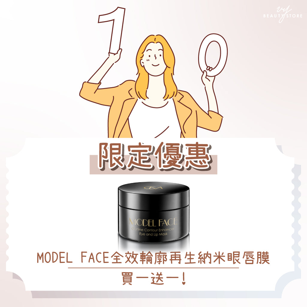 MODEL FACE全效輪廓再生納米眼唇膜 -  買一送一! MODEL FACE Eye & Lip Mask - Buy 1 Get 1 Free!