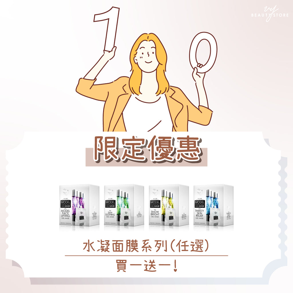 CM LESS水凝面膜 - 買一送一! CM LESS GEL MASK - Buy 1 Get 1 Free!