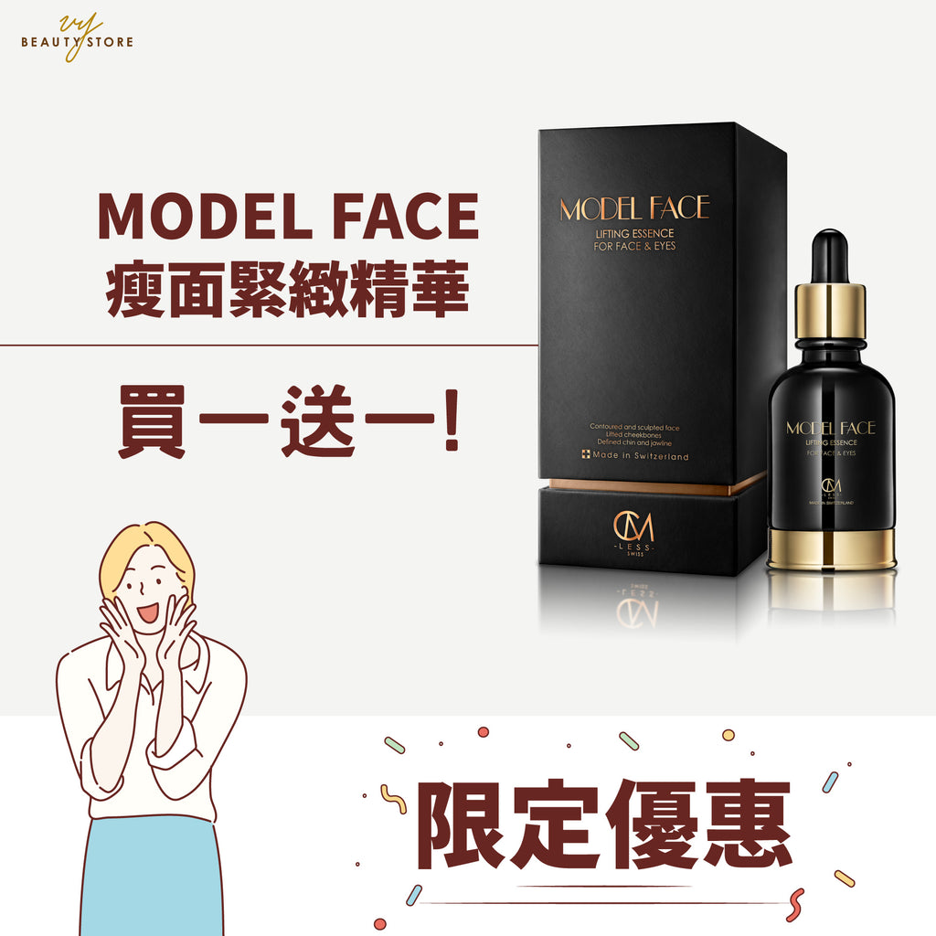 MODEL FACE 瘦面緊緻精華 - 買一送一! Model Face Lifting Essence – Buy 1 Get 1 FREE!