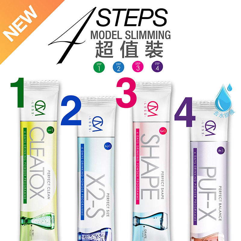 CM LESS  超值裝 Step 1,2,3,4 (Super Value Pack Step 1,2,3,4)