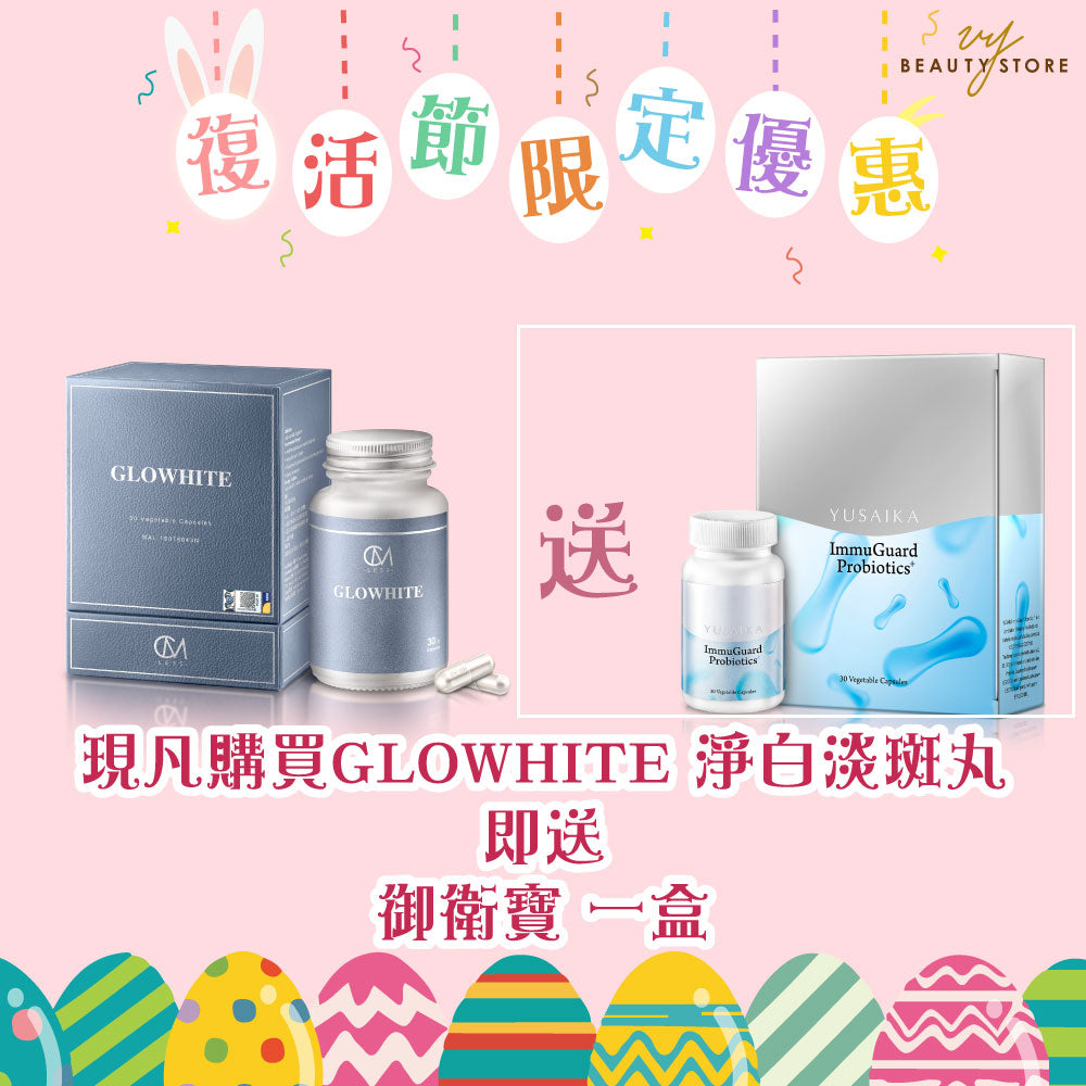 現凡購買GLOWHITE淨白淡斑丸,即送御衛寶一盒!Buy GLOWHITE and get ImmuGuard Probiotics+ for FREE!