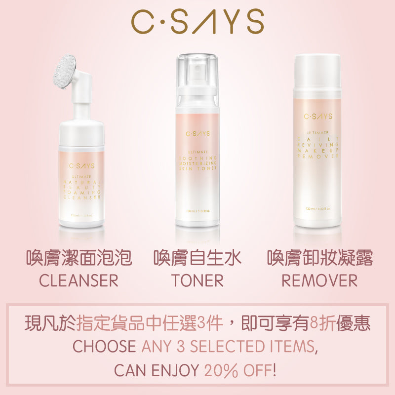 C.SAYS - 指定三件八折組合!Any 3 selected items at 20% off!
