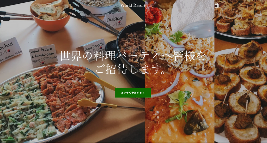 World ResortのWEBサイト