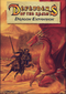 Defenders of the Realm: The Dragon Expansion (Second Edition)