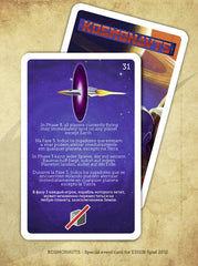 Kosmonauts: Promo Event Card #31