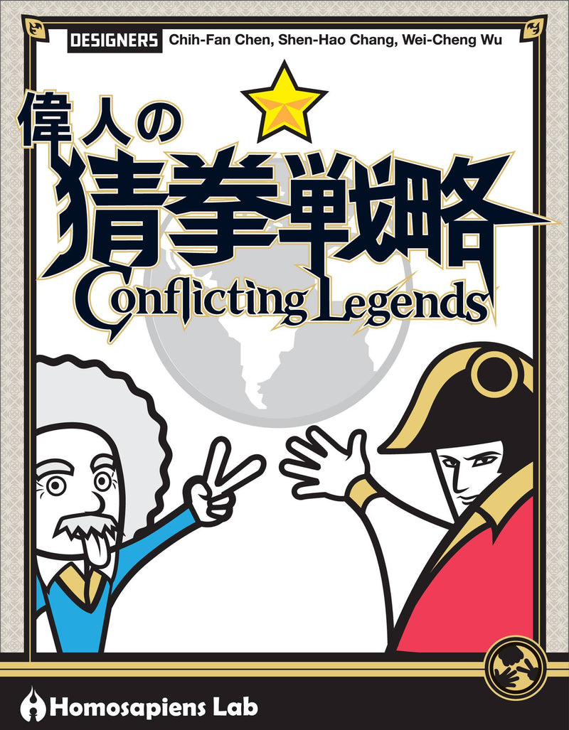 Conflicting Legends (Chinese/English Edition)