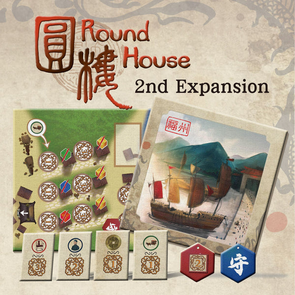 Round House: 2nd Expansion – Port City