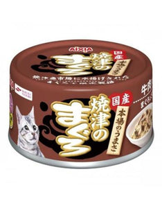 Aixia Yaizu-no-Maguro Tuna Chicken with Beef Cat Wet Food 70g (3 Sizes)