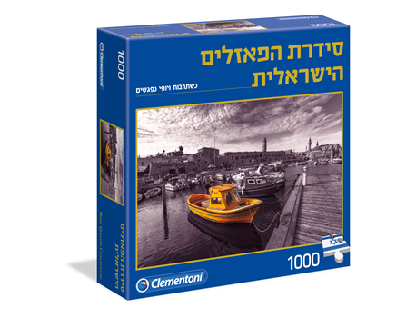 puzzle Acre Port israel 1000 pieces clementoni