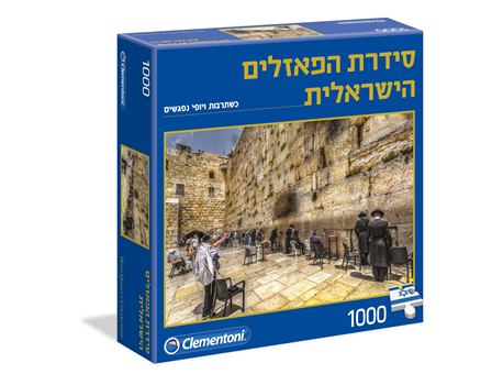 puzzle The Western Wall israel 1000 pieces clementoni