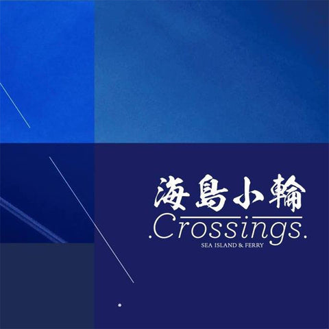海島小輪 - Crossings Sea Island & Ferry CD