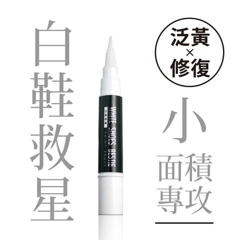 T-fence 防御工事 - White Shoes Bestie 白鞋閨蜜 泛黃補色 8ml