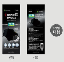 Load image into Gallery viewer, SMH care KF94 Large Black Mask 100pcs