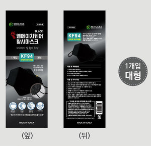 SMH care KF94 Large Black Mask 100pcs