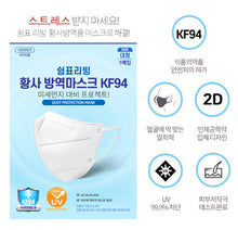 Load image into Gallery viewer, Swimpyo Living KF94 White Mask 100pcs
