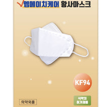 Load image into Gallery viewer, SMH care KF94 Large White Mask 100pcs