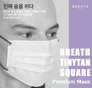 TINYTAN Square White Mask 10packages