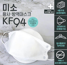 Load image into Gallery viewer, MISO KF94 Large Mask White 50pcs + Black 50pcs