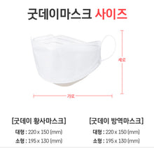 Load image into Gallery viewer, [Korean Ver.] Goodday KF94 Small Mask White 50pcs + Black 50pcs