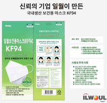 Load image into Gallery viewer, ILWOUL KF94 Mask 100pcs