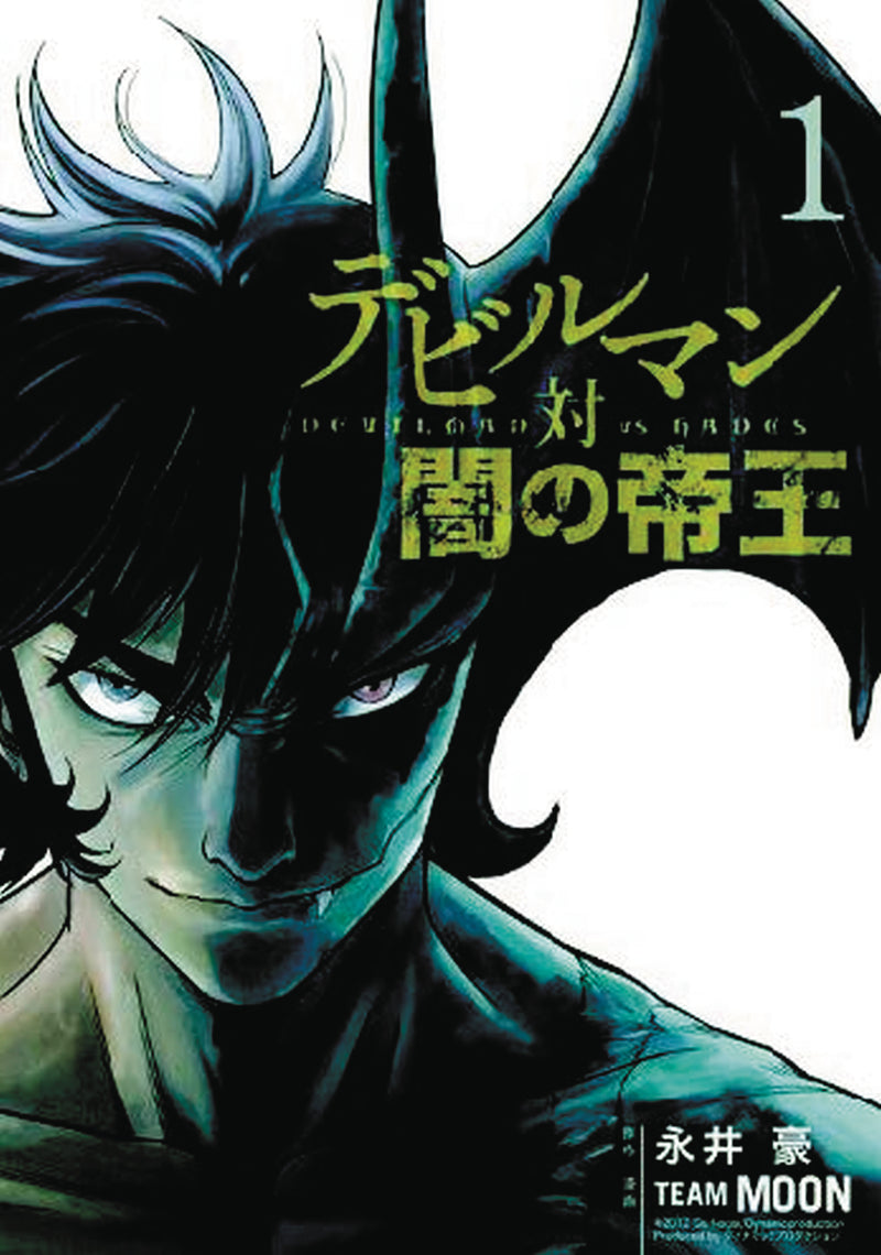 DEVILMAN VS HADES GN VOL 01