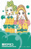 PRINCESS JELLYFISH GN VOL 08 (C: 0-1-0)